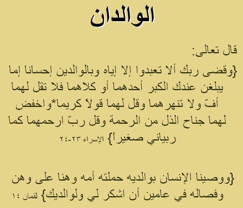 الاسلام وصلة الرحم 319