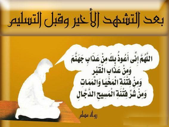 صورة ادعية في الصلاة
