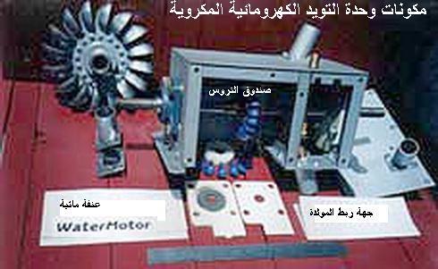 من الطاقة الكهرومائية micro hydro systems
