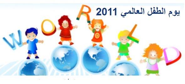 يحتفل العالم اليوم باليوم العالمي