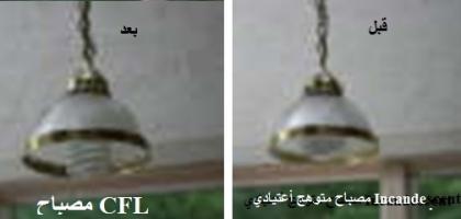 مصابيح فلوري بيوت إستخدام إنارة الفلوري انارة cfl مصابيح الطاقة للمنازل أجهزة