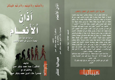 كتاب آذان الأنعام كاملا pdf