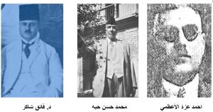 علماء عراقيون  (2)