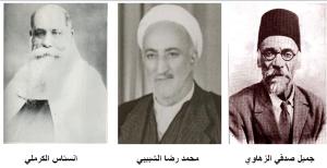 علماء عراقيون  (3)