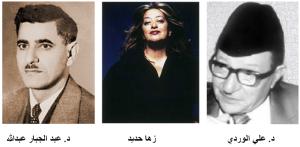 علماء عراقيون  (4)